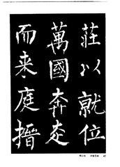 中国楷书名贴精华(3).中国书法名帖精华丛书0049作品欣赏