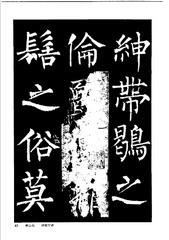 中国楷书名贴精华(3).中国书法名帖精华丛书0050作品欣赏