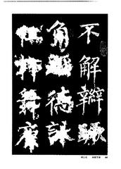 中国楷书名贴精华(3).中国书法名帖精华丛书0051作品欣赏
