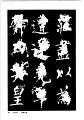 中国楷书名贴精华(3).中国书法名帖精华丛书0052作品欣赏