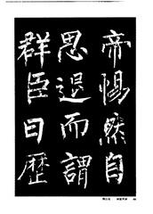中国楷书名贴精华(3).中国书法名帖精华丛书0053作品欣赏