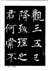 中国楷书名贴精华(3).中国书法名帖精华丛书0054作品欣赏