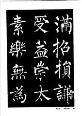 中国楷书名贴精华(3).中国书法名帖精华丛书0055作品欣赏
