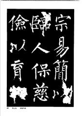 中国楷书名贴精华(3).中国书法名帖精华丛书0056作品欣赏