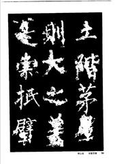 中国楷书名贴精华(3).中国书法名帖精华丛书0057作品欣赏