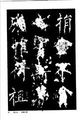 中国楷书名贴精华(3).中国书法名帖精华丛书0058作品欣赏
