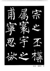 中国楷书名贴精华(3).中国书法名帖精华丛书0059作品欣赏