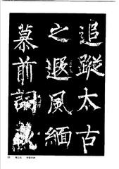 中国楷书名贴精华(3).中国书法名帖精华丛书0060作品欣赏