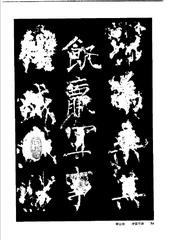 中国楷书名贴精华(3).中国书法名帖精华丛书0061作品欣赏