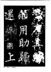 中国楷书名贴精华(3).中国书法名帖精华丛书0062作品欣赏