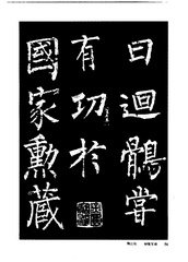 中国楷书名贴精华(3).中国书法名帖精华丛书0063作品欣赏