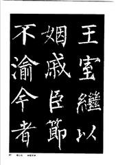 中国楷书名贴精华(3).中国书法名帖精华丛书0064作品欣赏