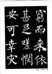 中国楷书名贴精华(3).中国书法名帖精华丛书0065作品欣赏