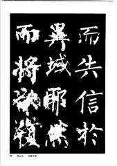 中国楷书名贴精华(3).中国书法名帖精华丛书0066作品欣赏
