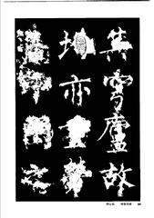 中国楷书名贴精华(3).中国书法名帖精华丛书0067作品欣赏