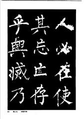 中国楷书名贴精华(3).中国书法名帖精华丛书0068作品欣赏