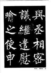 中国楷书名贴精华(3).中国书法名帖精华丛书0069作品欣赏