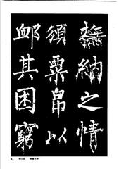 中国楷书名贴精华(3).中国书法名帖精华丛书0070作品欣赏