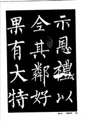 中国楷书名贴精华(3).中国书法名帖精华丛书0071作品欣赏