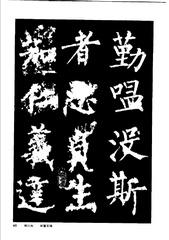 中国楷书名贴精华(3).中国书法名帖精华丛书0072作品欣赏