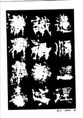中国楷书名贴精华(3).中国书法名帖精华丛书0073作品欣赏