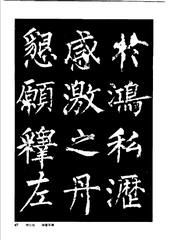 中国楷书名贴精华(3).中国书法名帖精华丛书0074作品欣赏
