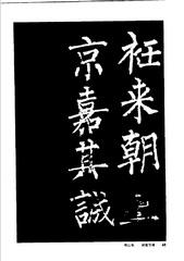 中国楷书名贴精华(3).中国书法名帖精华丛书0075作品欣赏