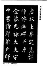 中国楷书名贴精华(3).中国书法名帖精华丛书0076作品欣赏