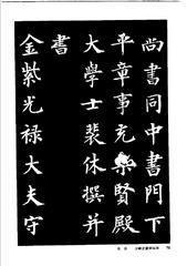 中国楷书名贴精华(3).中国书法名帖精华丛书0077作品欣赏