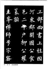 中国楷书名贴精华(3).中国书法名帖精华丛书0078作品欣赏