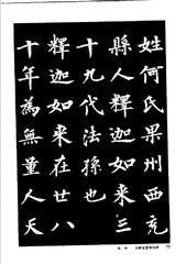 中国楷书名贴精华(3).中国书法名帖精华丛书0079作品欣赏