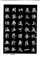 中国楷书名贴精华(3).中国书法名帖精华丛书0082作品欣赏