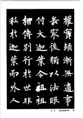 中国楷书名贴精华(3).中国书法名帖精华丛书0083作品欣赏