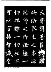中国楷书名贴精华(3).中国书法名帖精华丛书0084作品欣赏