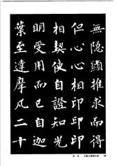中国楷书名贴精华(3).中国书法名帖精华丛书0085作品欣赏