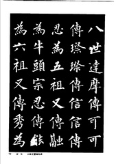 中国楷书名贴精华(3).中国书法名帖精华丛书0086作品欣赏