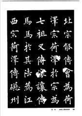 中国楷书名贴精华(3).中国书法名帖精华丛书0087作品欣赏
