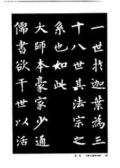 中国楷书名贴精华(3).中国书法名帖精华丛书0089作品欣赏