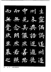 中国楷书名贴精华(3).中国书法名帖精华丛书0090作品欣赏