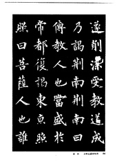 中国楷书名贴精华(3).中国书法名帖精华丛书0091作品欣赏