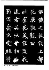 中国楷书名贴精华(3).中国书法名帖精华丛书0092作品欣赏