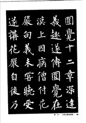 中国楷书名贴精华(3).中国书法名帖精华丛书0093作品欣赏