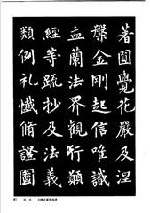 中国楷书名贴精华(3).中国书法名帖精华丛书0094作品欣赏