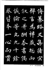 中国楷书名贴精华(3).中国书法名帖精华丛书0095作品欣赏