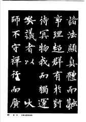 中国楷书名贴精华(3).中国书法名帖精华丛书0096作品欣赏