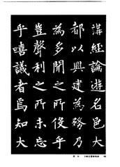 中国楷书名贴精华(3).中国书法名帖精华丛书0097作品欣赏