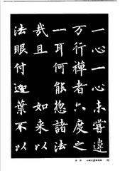 中国楷书名贴精华(3).中国书法名帖精华丛书0099作品欣赏