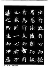 中国楷书名贴精华(3).中国书法名帖精华丛书0100作品欣赏