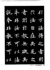 中国楷书名贴精华(3).中国书法名帖精华丛书0101作品欣赏