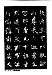 中国楷书名贴精华(3).中国书法名帖精华丛书0102作品欣赏
